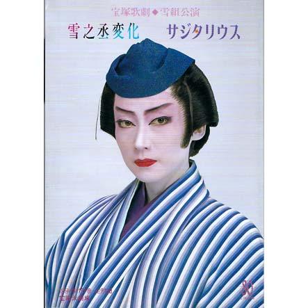 雪之丞変化/サジタリウス 雪組公演 宝塚大劇場/1994.11.11
