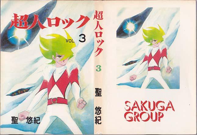 超人ロック 全5巻 聖悠紀 SG企画