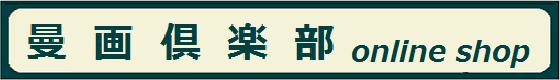 曼画倶楽部